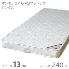 薄型マットレス マットレス ボンネルコイルマットレス シングルマットレス シングルベッド ボンネルコイル 完成品 ボリューム 厚み13cm シングル ベッドマットレス 白 ホワイト
