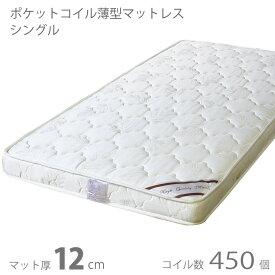 薄型マットレス マットレス ポケットコイルマットレス シングルマットレス シングルベッド ポケットコイル 完成品 ボリューム 厚み12cm シングル ベッドマットレス 白 ホワイト