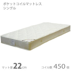 マットレス ポケットコイルマットレス シングル シングルマットレス シングルベッド ポケットコイル 完成品 ボリューム 厚み22cm ベッドマットレス 白 ホワイト