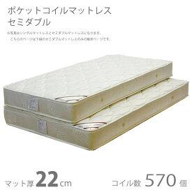 マットレス ポケットコイルマットレス セミダブル セミダブルマットレス セミダブルベッド ポケットコイル 完成品 ボリューム 厚み22cm ベッドマットレス 白 ホワイト