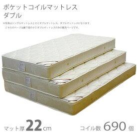 マットレス ポケットコイルマットレス ダブル ダブルマットレス ダブルベッド ポケットコイル 完成品 ボリューム 厚み22cm ベッドマットレス 白 ホワイト