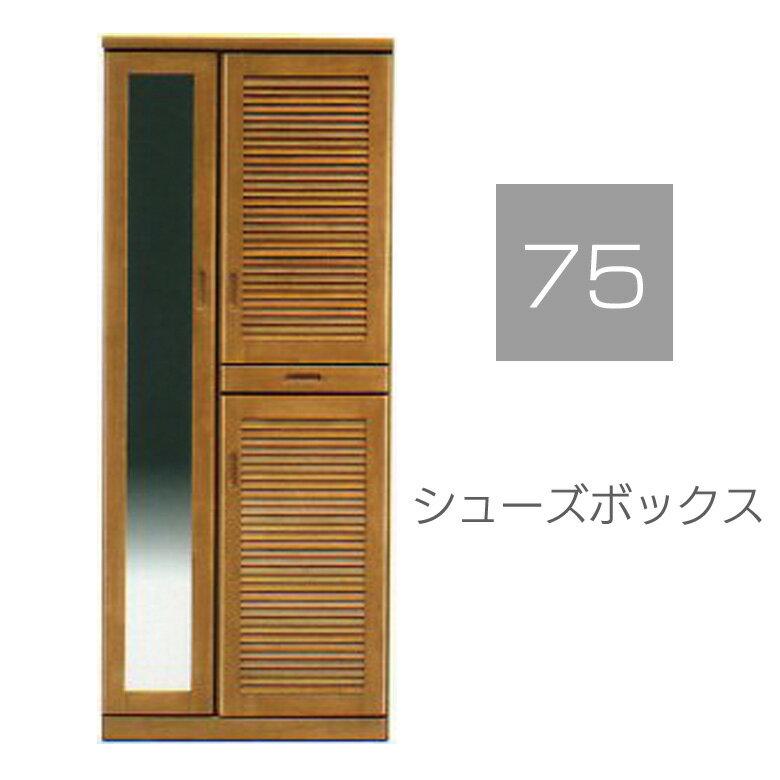玄関収納 スリム ミラー付き 薄型 幅75cm 下駄箱 開き戸収納 木製収納 日本製 国産 収納 北欧 ブラウン ライトブラウン ナチュラル 引き出し付き 完成品 クローズシューズボックス