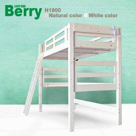 9日20時より10%offクーポン有 ベッド ロフトベッド ハイタイプ フリースペース はしご 大人用 子供用 木製 白 ホワイト ナチュラル 服吊りハンガー コーナーテーブル コンセント付き シングルベッド カントリー 北欧 子供部屋 パイン すのこベッド 角柱