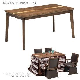 10日限定 最大ポイント15倍 ダイニングこたつ こたつテーブル テーブル ダイニングこたつ こたつ 暖卓 こたつ本体のみ こたつ本体 テーブル 幅135cm テーブルのみ ウォールナット 象篏 ブラウン ダイニングテーブル ハイタイプこたつ ハイタイプコタツテーブル