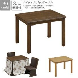 【25日限定 最大ポイント15倍】 ダイニングこたつテーブル ダイニングこたつ 幅90cm こたつ 暖卓 こたつテーブル こたつ本体のみ こたつ本体 継ぎ脚付き 高さ2段階調整 木製 ライトオーク ブラウン ダイニングテーブル