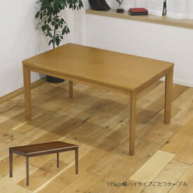 ダイニングこたつテーブル こたつ ハイタイプこたつテーブル ダイニングこたつ ハイタイプコタツ 暖卓 幅135cm こたつテーブル コタツテーブル こたつ本体のみ こたつ本体 木製 ライトオーク ブラウン ダイニングテーブル