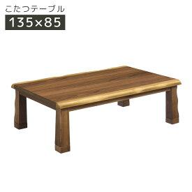 こたつ こたつテーブル 家具調こたつ 幅150cm 暖卓 こたつ本体のみ こたつ本体 テーブル センターテーブル テーブルのみ 木製 木 ウォールナット ブラウン 座卓 座卓テーブル 手元コントローラー