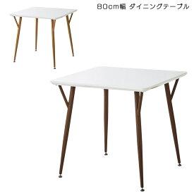 ダイニングテーブル 正方形 四角 テーブル テーブルのみ 幅80cm 2人掛け 二人用 ダイニング 単品 天板 白 エナメル 鏡面 スチール 木目 ブラウン ナチュラル 選べる2色 テーブル モダン シンプル おしゃれ 食卓 食卓テーブル