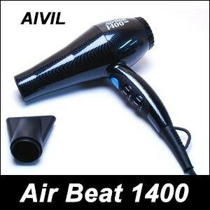 【ポイント5倍中】AIVIL アイビル エアビート ドライヤー 1400W Air Beat Dryer【送料無料】