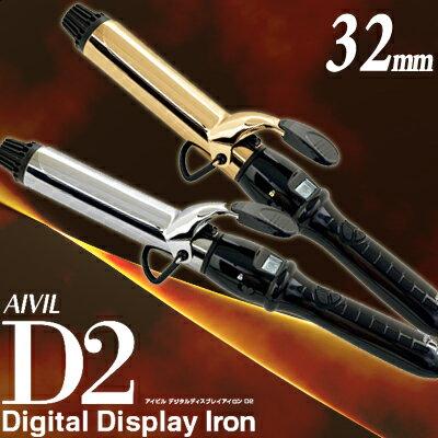 アイビル D2アイロン デジタルディスプレイ 32mm ゴールドバレル/チタンバレル【送料無料】