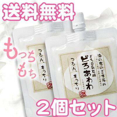【全品ポイント2倍中】どろあわわ どろ豆乳石鹸 110g 洗顔フォーム 2個セット【送料無料】