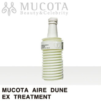 MUCOTA (mucota) Aire DUNE ( dune ) EX treatment 700 g refill