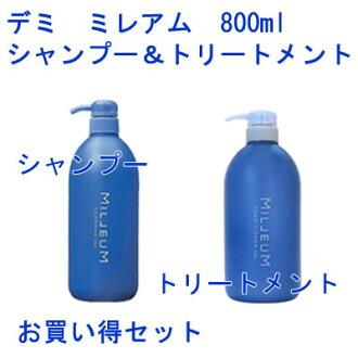 Demi MDGs. 800 ml shampoo & コンディショーナー set