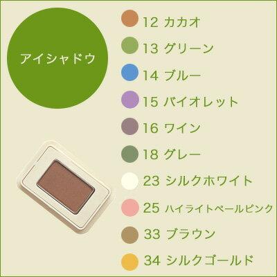 【棚卸し期間全品ポイント2倍】日本オリーブ オリーブマノン ファンデェルフマイルド アイカラー