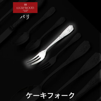 LUCKY WOOD [ラッキーウッド cutlery: nickel Silver instruments [Paris] series cake fork