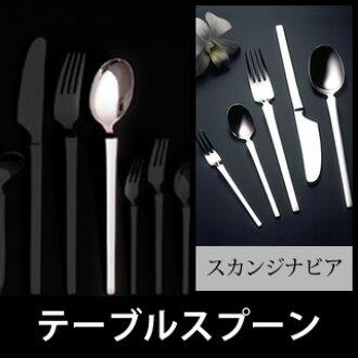 LUCKY WOOD [ラッキーウッド cutlery: stainless steel [Scandinavian] series table spoon