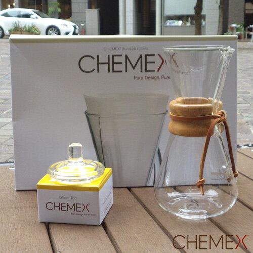 【正規代理店品・送料無料】CHEMEX ケメックス コーヒーメーカー マシンメイド スターターセット3カップ用 本体・フィルター・ガラス蓋の3点セット コーヒー ドリップ ドリッパー ガラス ギフト おしゃれ TVCM 人気 デザイン