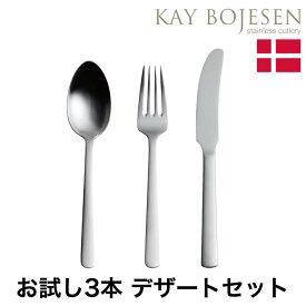 カイボイスン・Kay Bojesen Grand Prix デザート3本セット つや消し 箱入りギフト対応可能