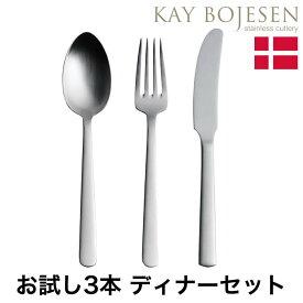 カイボイスン・Kay Bojesen Grand Prix お試し3本 ディナーセット つや消し(ナイフ・フォーク・スプーンセット) 箱入りギフト対応可能