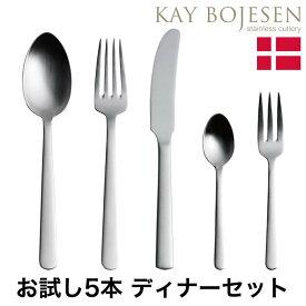 カイボイスン・Kay Bojesen Grand Prix お試し5本 ディナーセット つや消し 箱入りギフト対応可能
