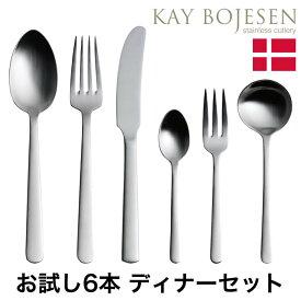 カイボイスン・Kay Bojesen Grand Prix お試し6本 ディナーセット つや消し 箱入りギフト対応可能 【ポイント10倍】