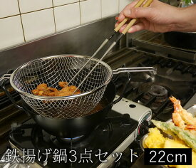 【送料無料】ラバーゼ labase 鉄揚げ鍋 22cm 3点セット 有元葉子 天ぷら鍋 からあげ 揚げ物 油はね防止 ネット 2度揚げ 重ねて収納 楽天ランキング1位