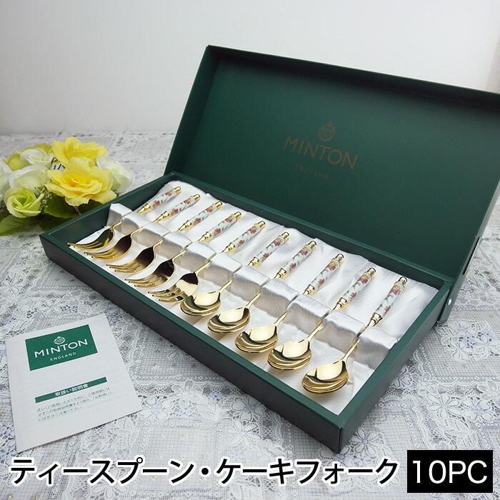 【ポイント10倍】MINTON<ミントン> ティースプーン・ケーキフォーク 10PCSセット ゴールド HH004G