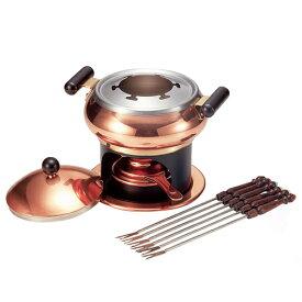純銅製 ブイゴオイルフォンデュセット16cm S-215