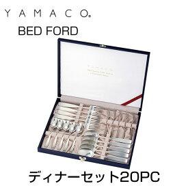 YAMACO(ヤマコ)カトラリー<BEDFORD/ベッドフォード>シリーズ ディナーセット20本セット