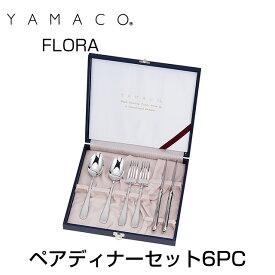 YAMACO(ヤマコ)カトラリー<FLORA/フローラ>シリーズ ペアディナーセット6本セット
