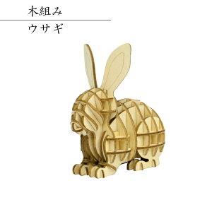 木製立体パズル 『 ki-gu-mi 』ウサギ
