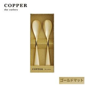 【名入れ無料】カパーザカトラリー/COPPER the cutlery 銅のアイスクリームスプーン 2本セット ゴールド マット
