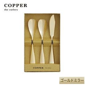 カパーザカトラリー/COPPER the cutlery 銅のアイスクリームスプーンとバターナイフ 3本セット ゴールド ミラー