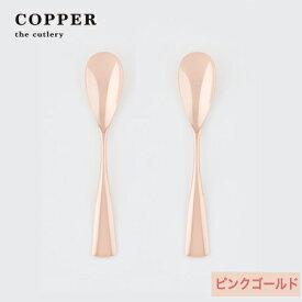 【名入れ無料】カパーザカトラリー/COPPER the cutlery 銅のアイスクリームスプーン 2本セット ピンクゴールド【お名入れ無料】