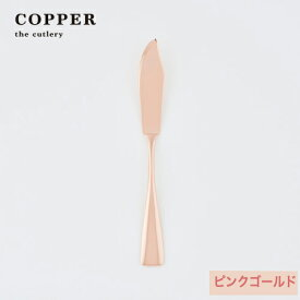 【名入れ無料】カパーザカトラリー/COPPER the cutlery 銅のバターナイフ1本 ピンクゴールド