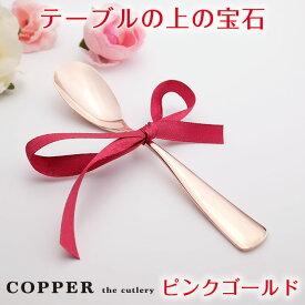 【名入れ無料】カパーザカトラリー/COPPER the cutlery 銅のアイスクリームスプーン ピンクゴールド 銅婚式