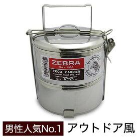 ZEBRA/ゼブラ ステンレスランチボックス 12cm×2 弁当箱