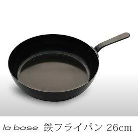 ラバーゼ la base 有元葉子 鉄フライパン 26cm LB-094 Iron pan 鉄 フライパン