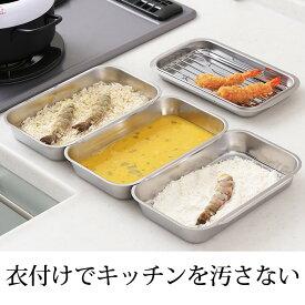 ステンレス連結バット(フタ・アミ付き)日本製 ヨシカワ 角バッド バットセット 天ぷら