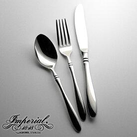 インペリアル お試し3本セット 18-18ステンレス 高級カトラリー 【名入れ無料】 ディナー用 スプーン ナイフ フォーク