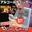 呼気中のアルコール濃度測定 アルコールチェッカー