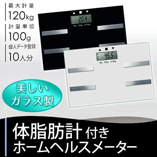 ガラス製天板 データ登録10人分 体重/体脂肪/体内水分量他測定 ヘルスメーター
