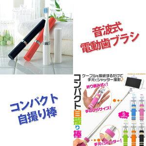 ディズニーペア・神戸牛・バリスタ・自撮り棒・電動歯ブラシセットA3パネル・目録付