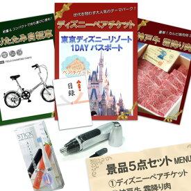 二次会 景品 5点セット ディズニーペアチケット 神戸牛 肉 折りたたみ自転車 他 パネル 目録
