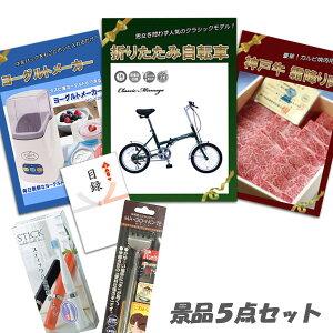 忘年会景品結婚式二次会景品折りたたみ自転車・神戸牛・ヨーグルトメーカー他5点セットA3パネル・目録付ビンゴ景品