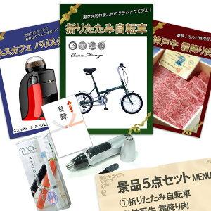 忘年会景品結婚式二次会景品折りたたみ自転車・神戸牛・ネスカフェバリスタ他5点セットA3パネル・目録付