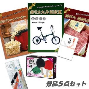 結婚式二次会景品折りたたみ自転車・神戸牛・ポップコーン・テーブルテニス5点セットA3パネル・目録付ビンゴ景品