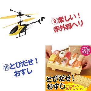 景品10,000円パック【結婚式二次会景品に最適】