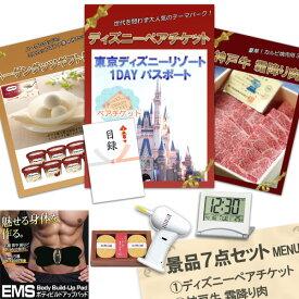 二次会 景品 ディズニーペア 神戸牛 肉 ハーゲンダッツ ボディパッド デジタルクロック他 7点セット パネル 目録 結婚式 2次会 ビンゴ 景品 おもしろ