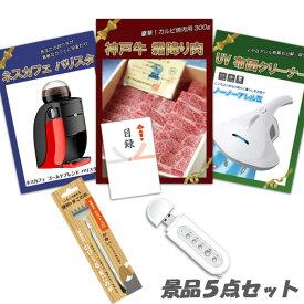 二次会 景品 5点セット 神戸牛霜降り 肉 UV布団クリーナー バリスタ USBメモリ/オーディオ 他 景品パネル 目録